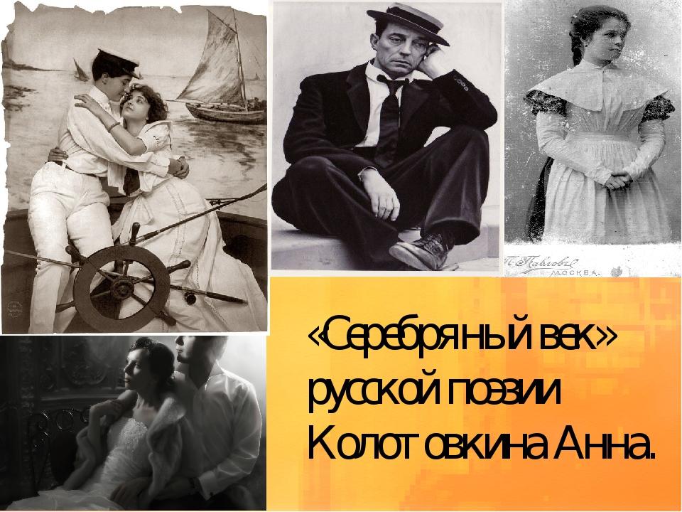«Серебряный век» русской поэзии Колотовкина Анна.