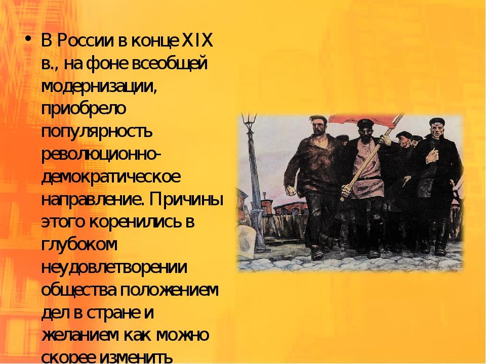 В России в конце XIX в., на фоне всеобщей модернизации, приобрело популярност...
