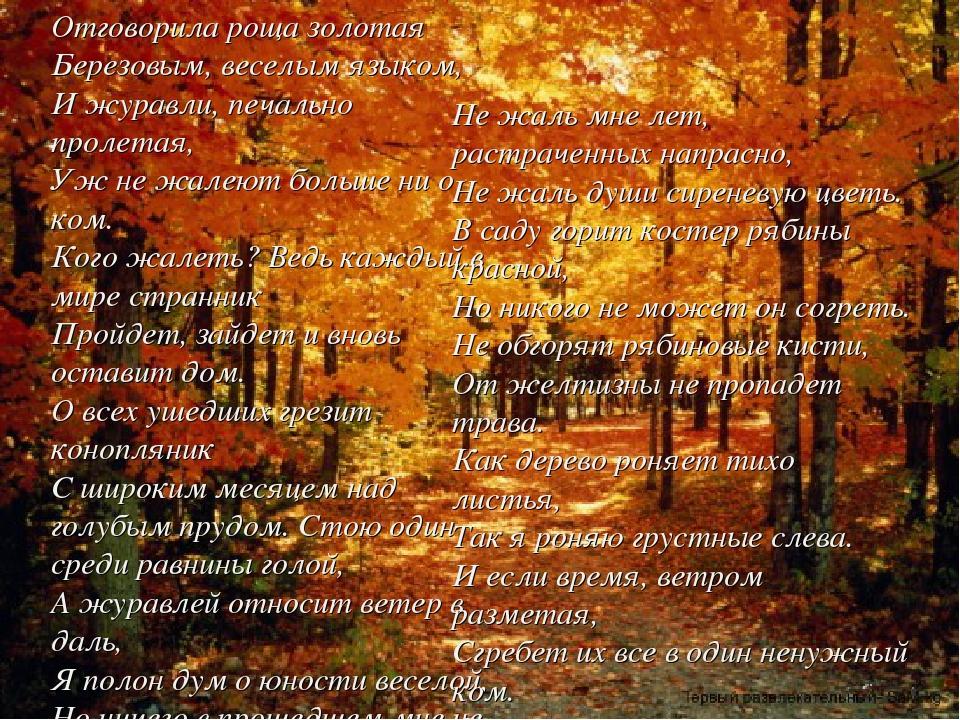 Отговорила роща золотая Березовым, веселым языком, И журавли, печально прол...