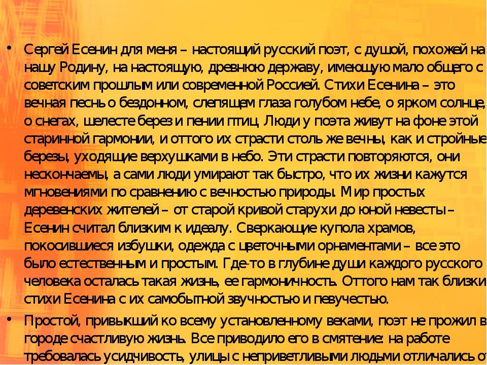 Сергей Есенин для меня – настоящий русский поэт, с душой, похожей на нашу Род...