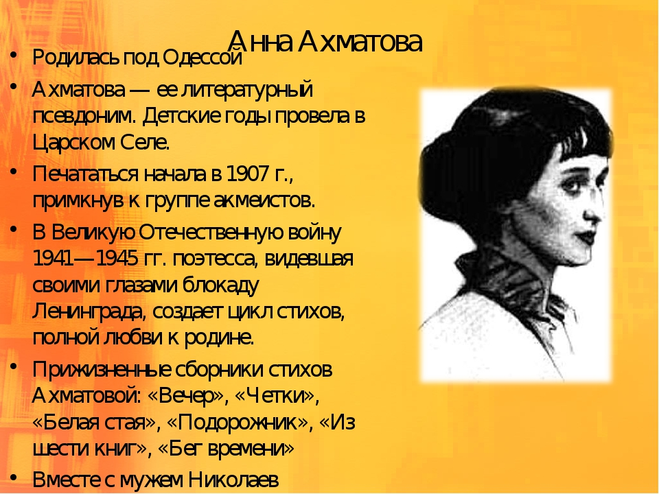 Анна Ахматова Родилась под Одессой Ахматова — ее литературный псевдоним. Детс...