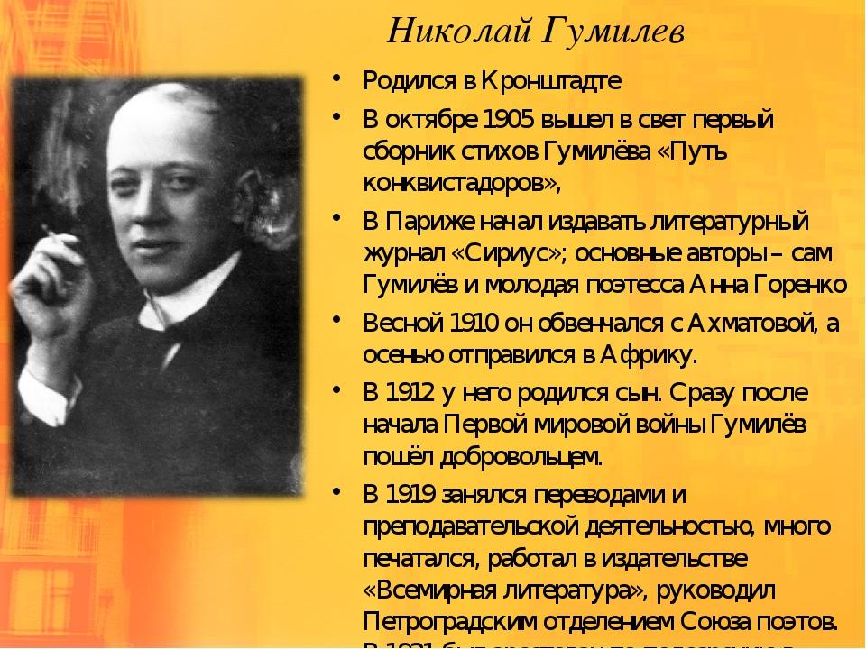Николай Гумилев Родился в Кронштадте В октябре 1905 вышел в свет первый сборн...