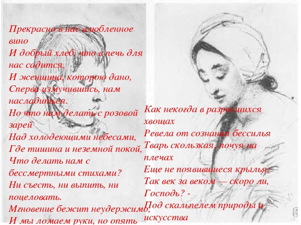 Как некогда в разросшихся хвощах Ревела от сознания бессилья Тварь скользкая,...