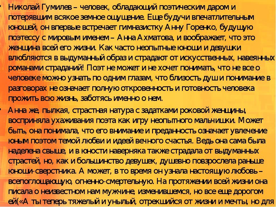 Николай Гумилев – человек, обладающий поэтическим даром и потерявшим всякое з...