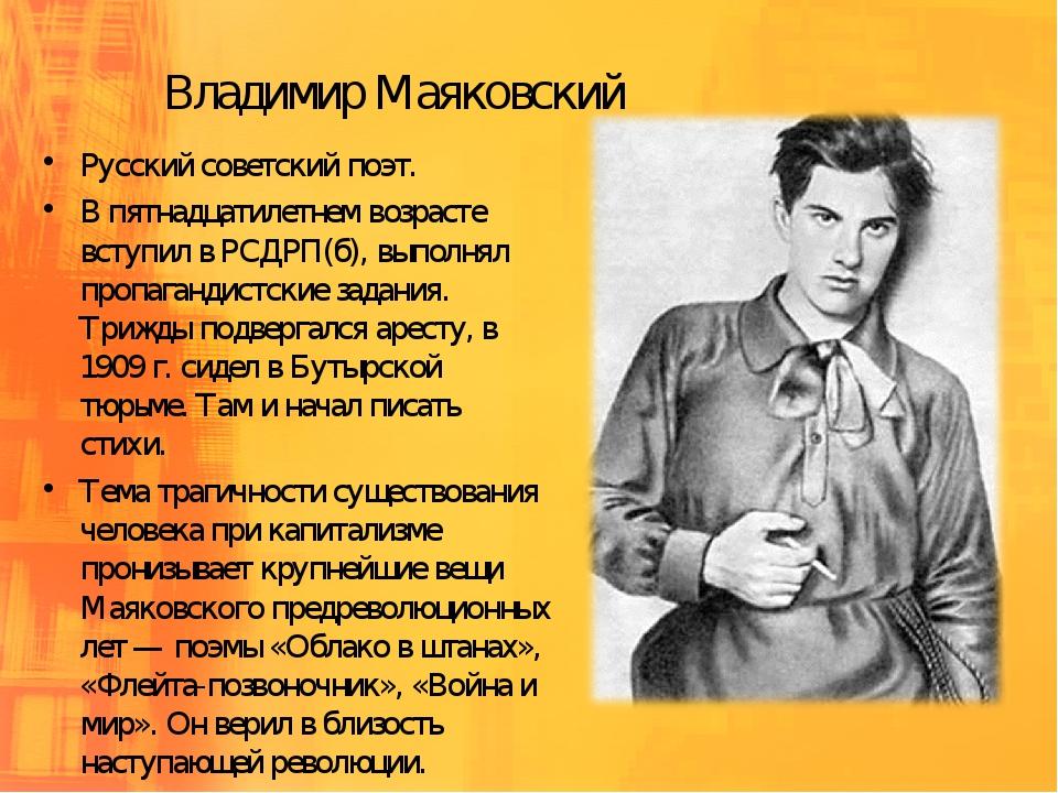 Владимир Маяковский Русский советский поэт. В пятнадцатилетнем возрасте вступ...