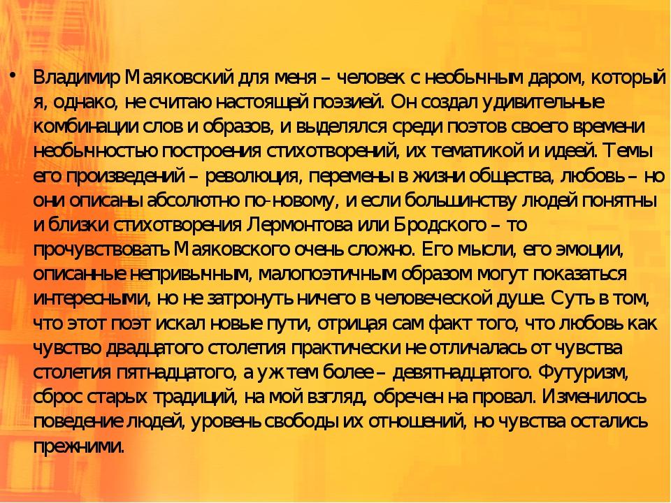 Владимир Маяковский для меня – человек с необычным даром, который я, однако,...