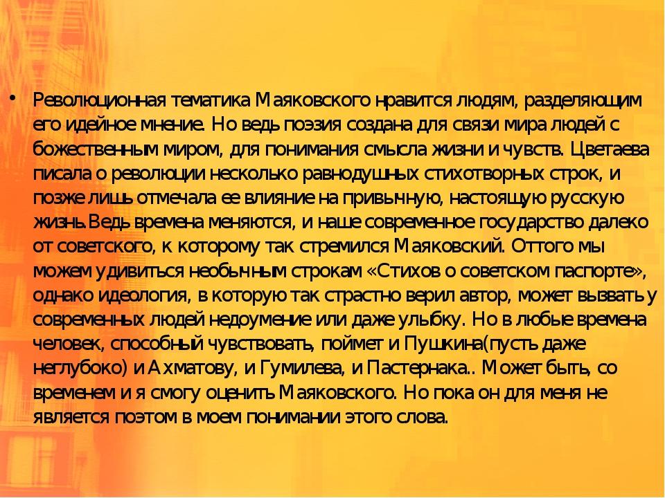 Революционная тематика Маяковского нравится людям, разделяющим его идейное м...