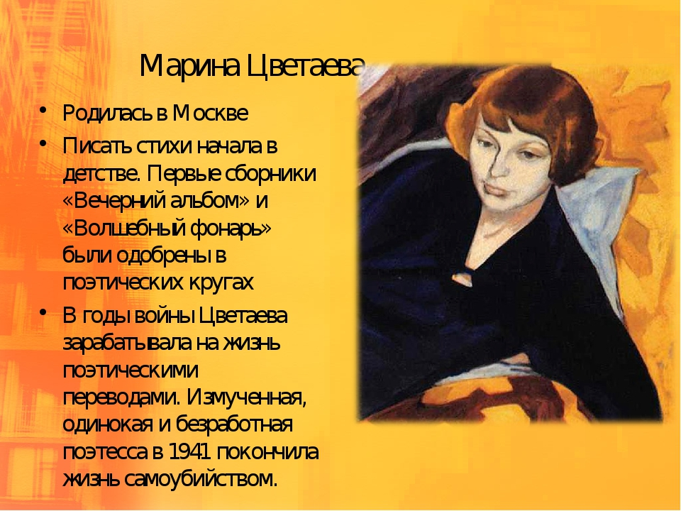 Марина Цветаева Родилась в Москве Писать стихи начала в детстве. Первые сборн...