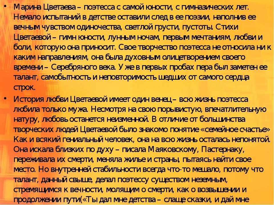 Марина Цветаева – поэтесса с самой юности, с гимназических лет. Немало испыта...