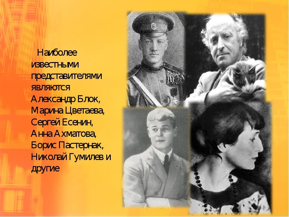 Наиболее известными представителями являются Александр Блок, Марина Цветаева...