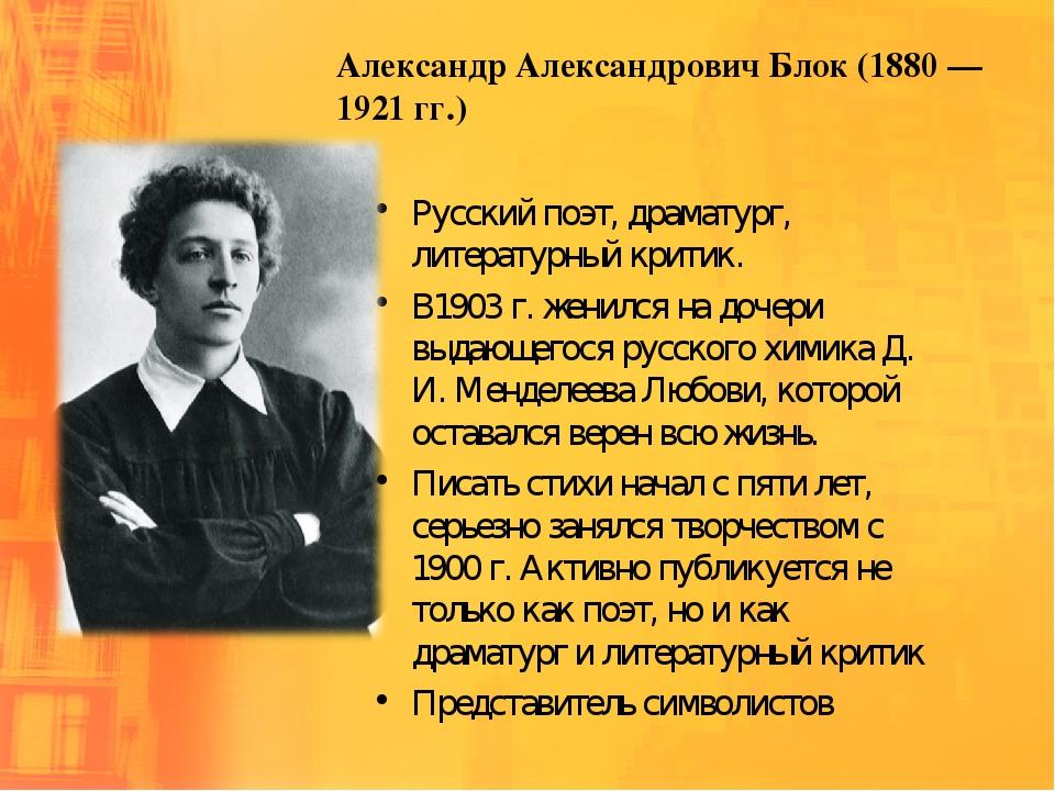Александр Александрович Блок (1880 — 1921 гг.) Русский поэт, драматург, литер...