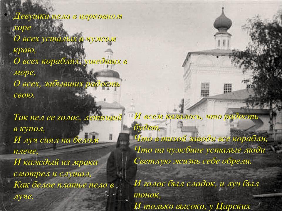 Девушка пела в церковном хоре О всех усталых в чужом краю, О всех кораблях,...