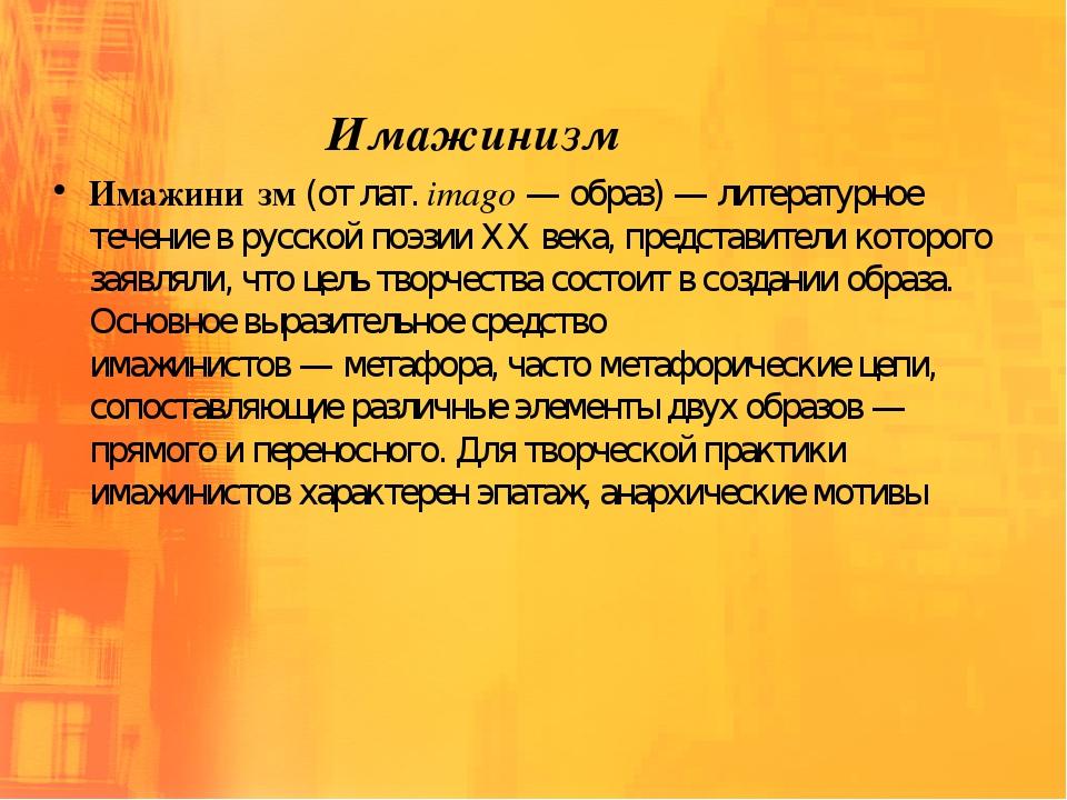 Имажинизм Имажини́зм(от лат.imagо—образ)— литературное течение в русской...
