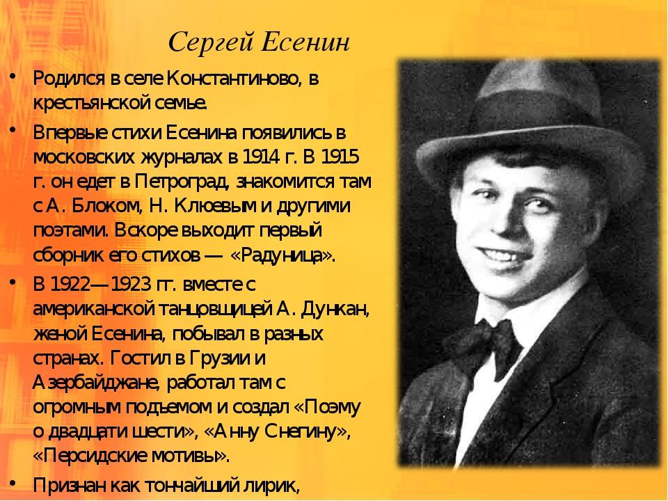 Сергей Есенин Родился в селе Константиново, в крестьянской семье. Впервые сти...