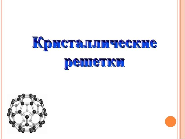Презентация на тему кристалическая решетка