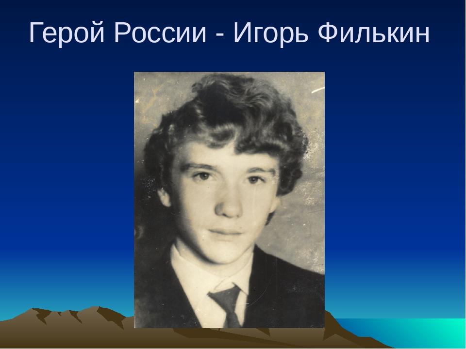 Герой России - Игорь Филькин
