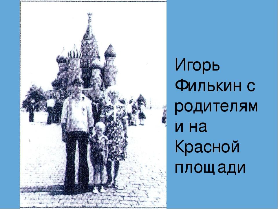Игорь Филькин с родителями на Красной площади