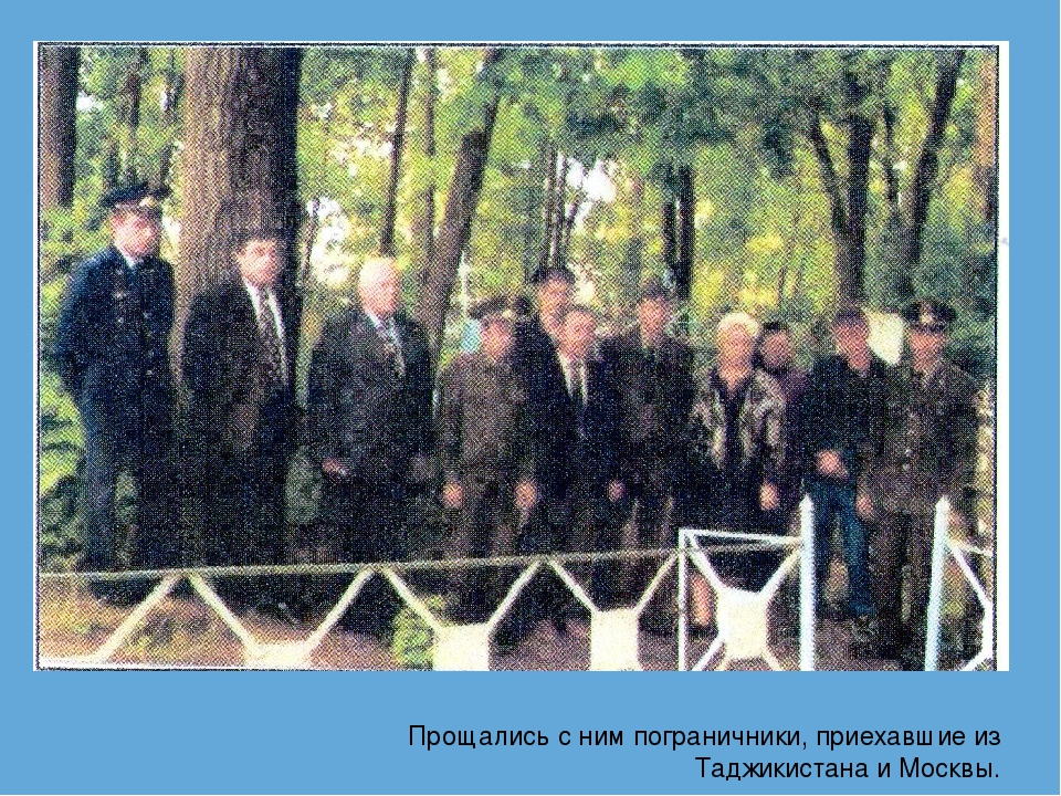 Прощались с ним пограничники, приехавшие из Таджикистана и Москвы.