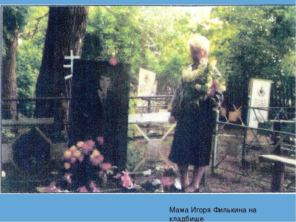 Мама Игоря Филькина на кладбище