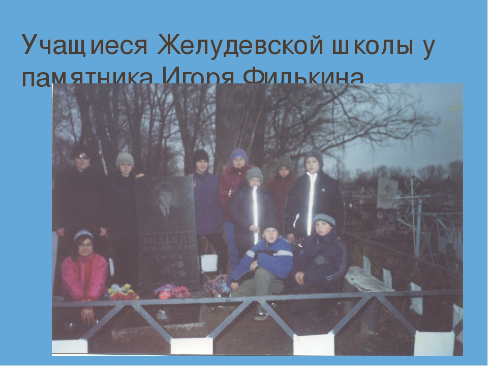 Учащиеся Желудевской школы у памятника Игоря Филькина