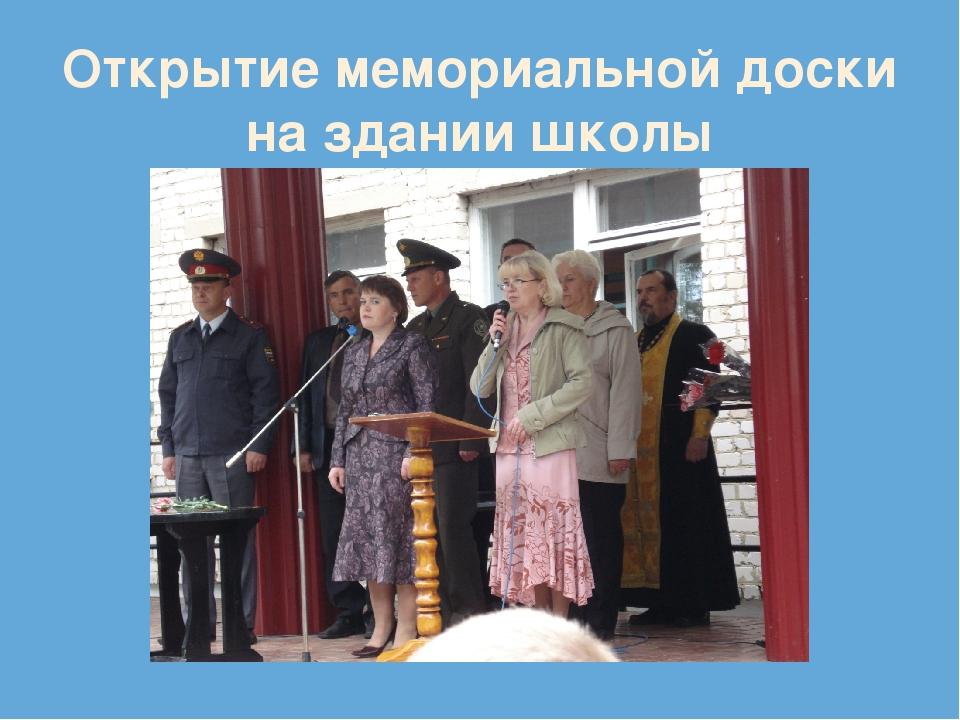 Открытие мемориальной доски на здании школы