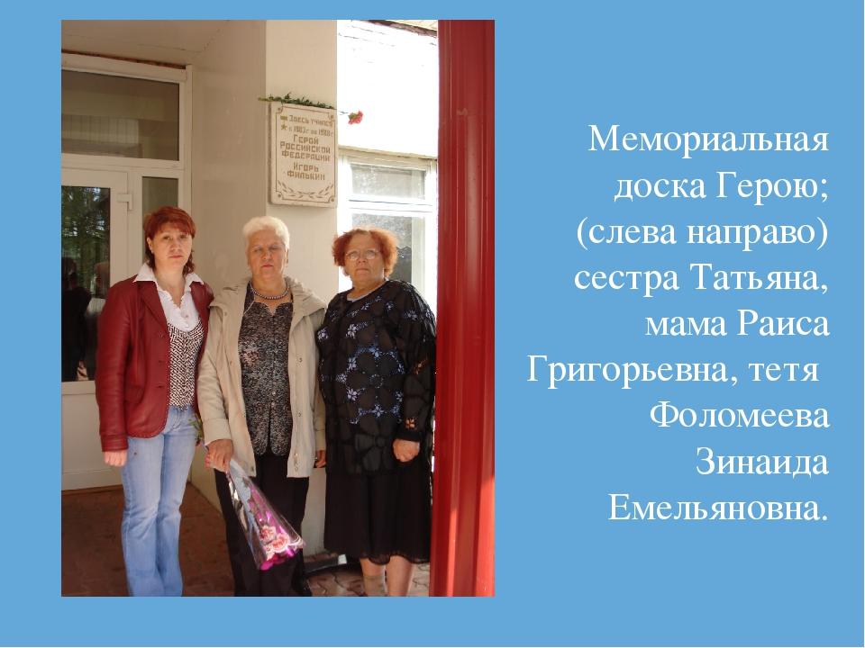 Мемориальная доска Герою; (слева направо) сестра Татьяна, мама Раиса Григорье...