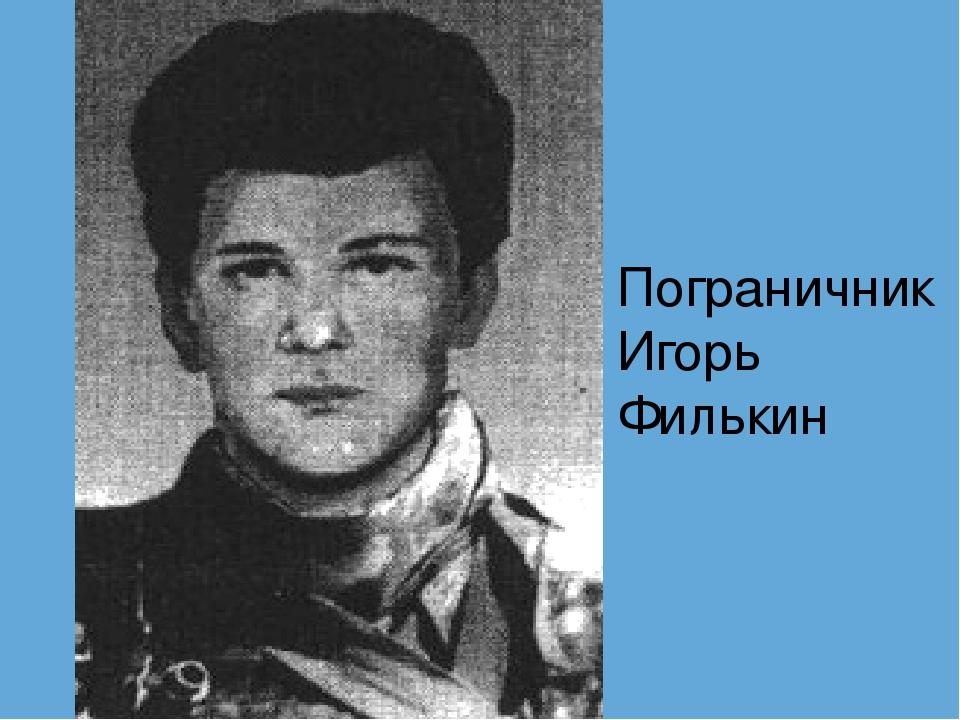 Пограничник Игорь Филькин