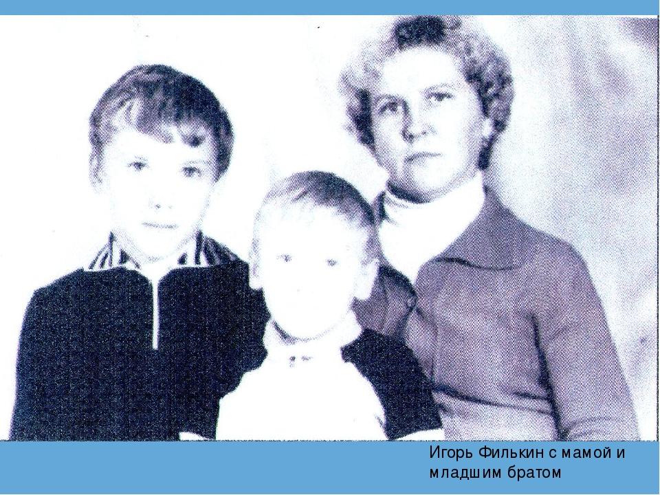 Игорь Филькин с мамой и младшим братом