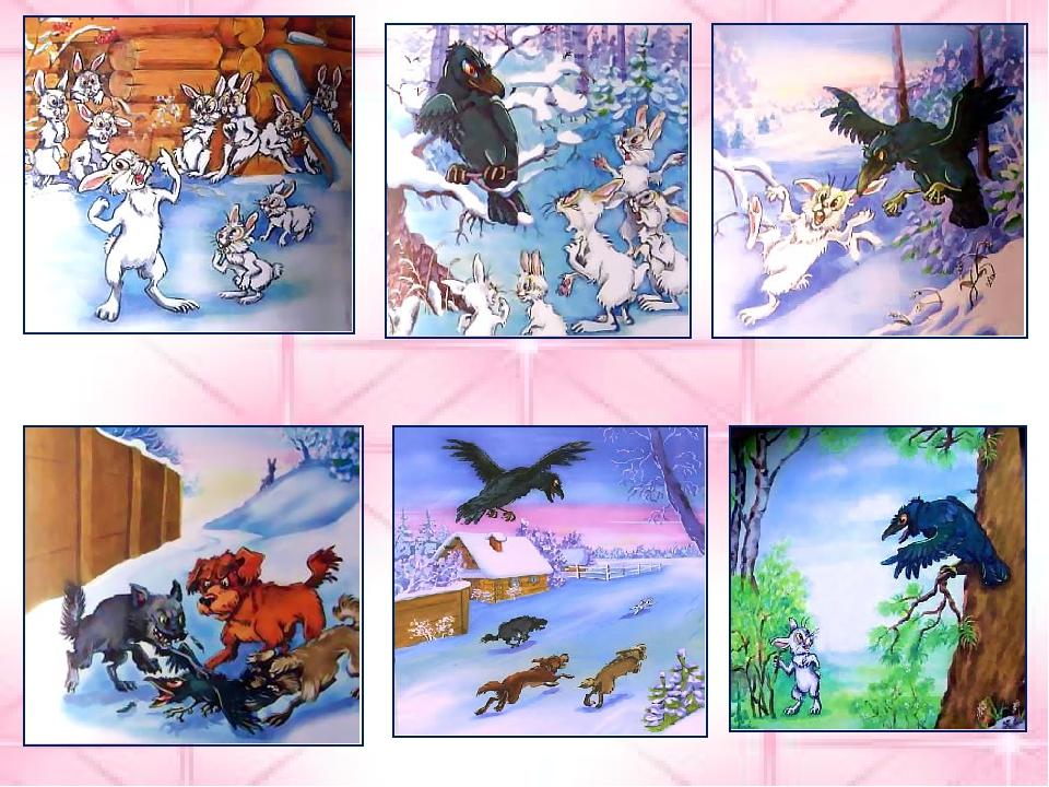 Сказка про зайца хвастуна с картинками