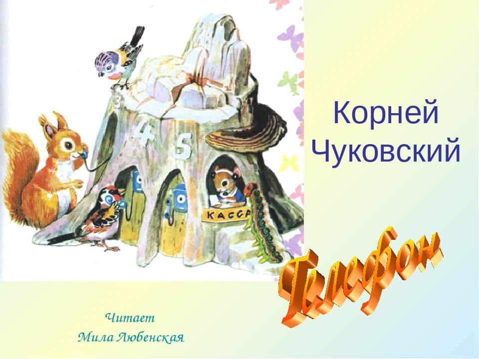 Корней Чуковский Читает Мила Любенская