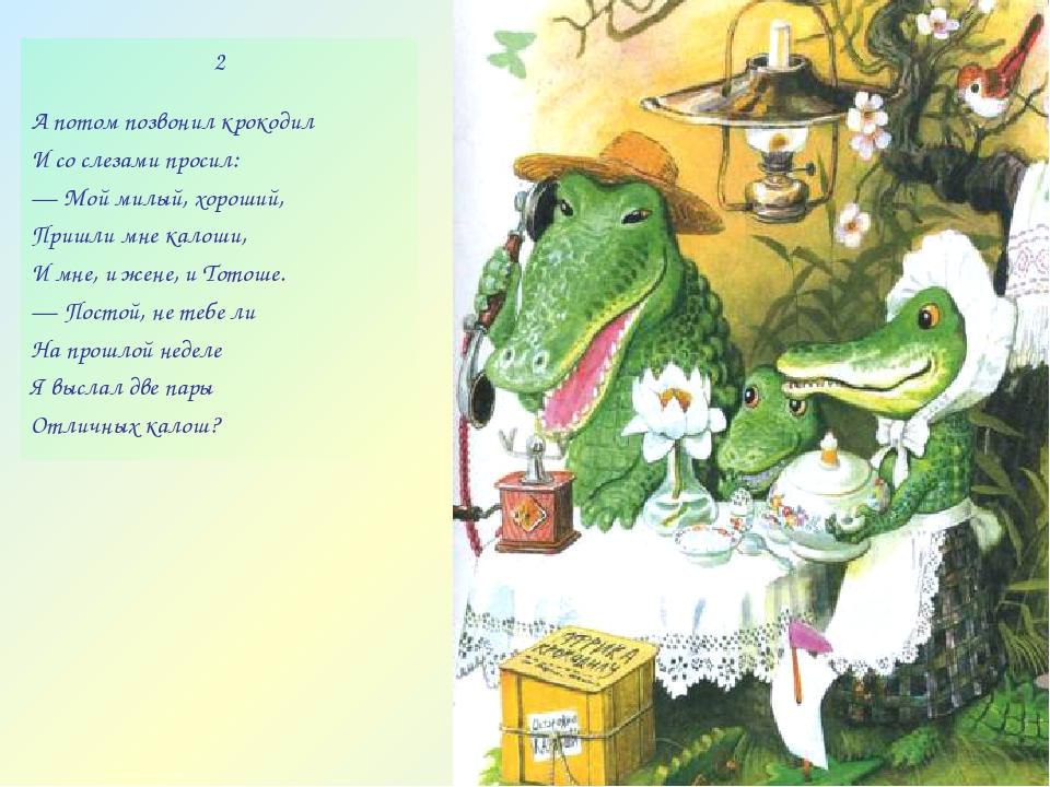 2 А потом позвонил крокодил И со слезами просил: — Мой милый, хороший, Пришли...