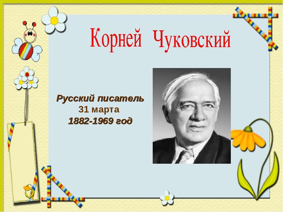 Русский писатель 31 марта 1882-1969 год