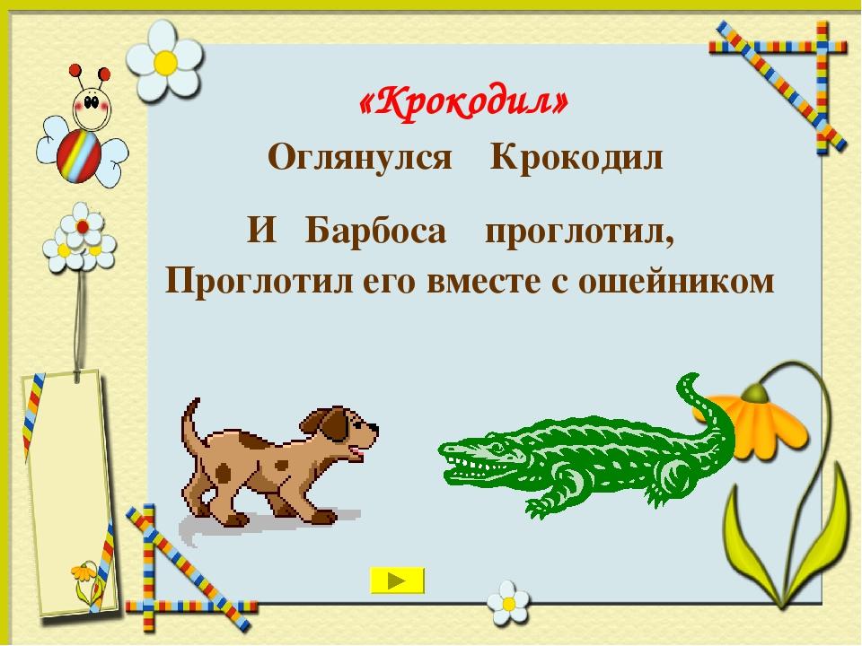 Оглянулся Крокодил И Барбоса проглотил, Проглотил его вместе с ошейником «Кро...