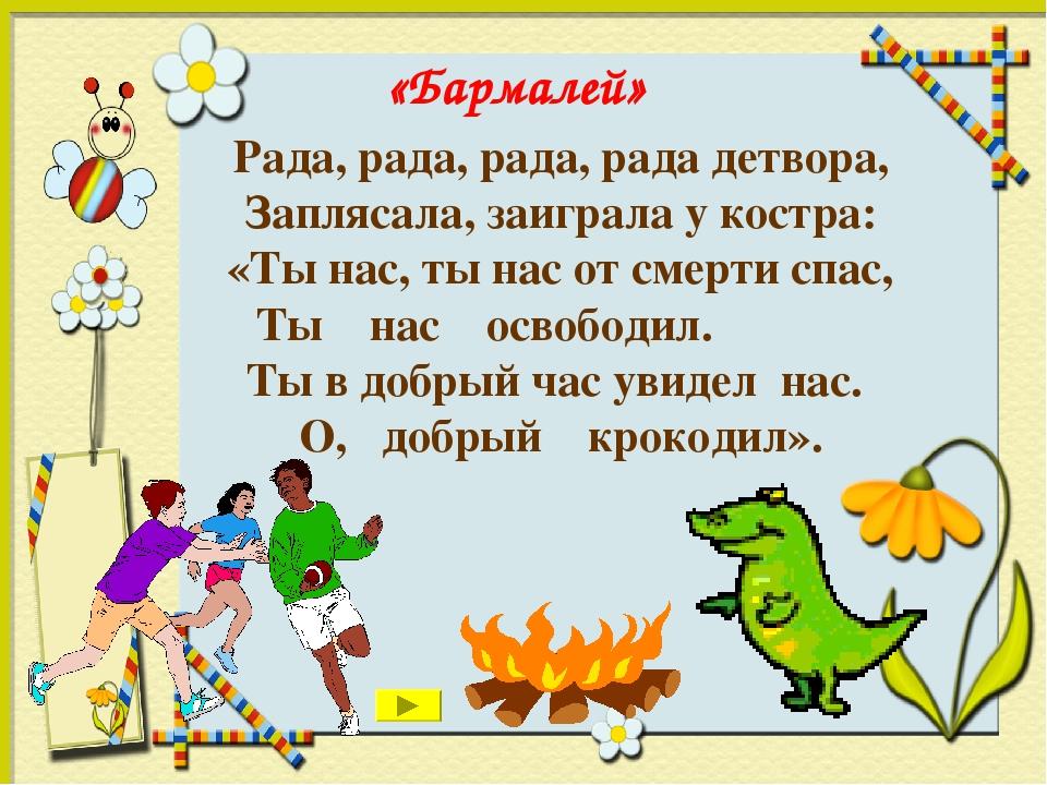 Рада, рада, рада, рада детвора, Заплясала, заиграла у костра: «Ты нас, ты нас...
