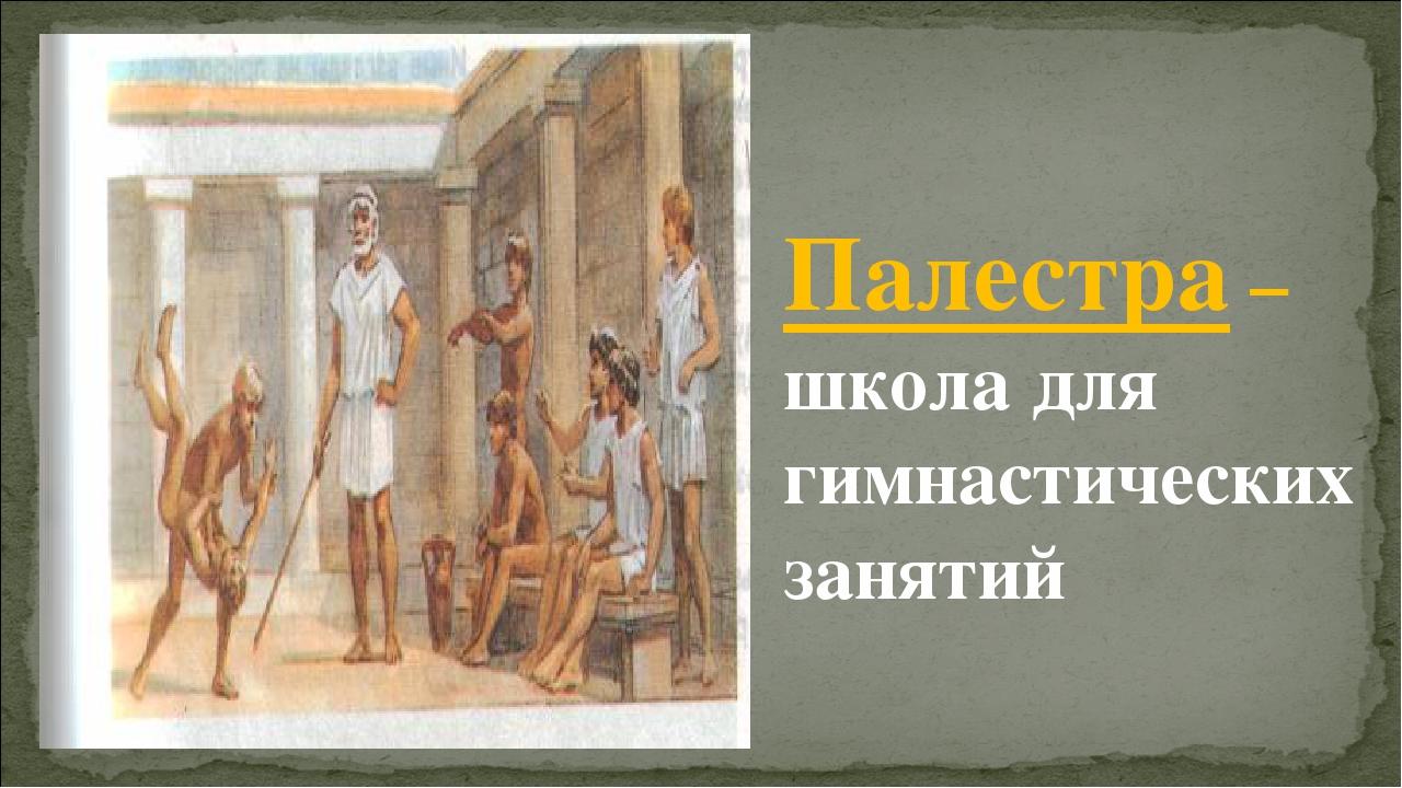 Тест шпаргалка афинских гимнасиях в и на школах