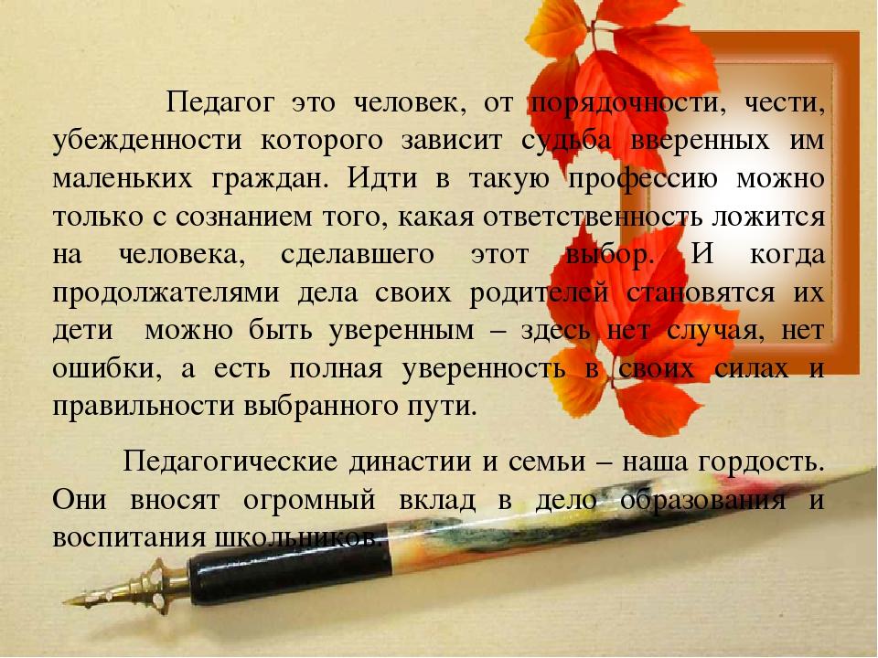 Династии учителей стихи