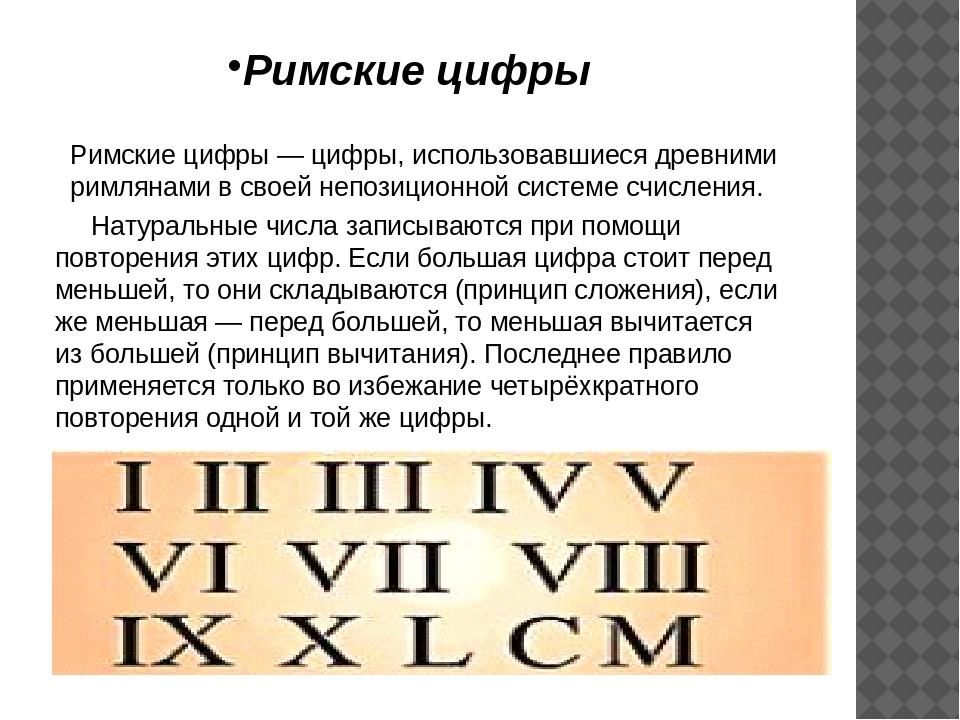 века картинки римские цифры прокладывания