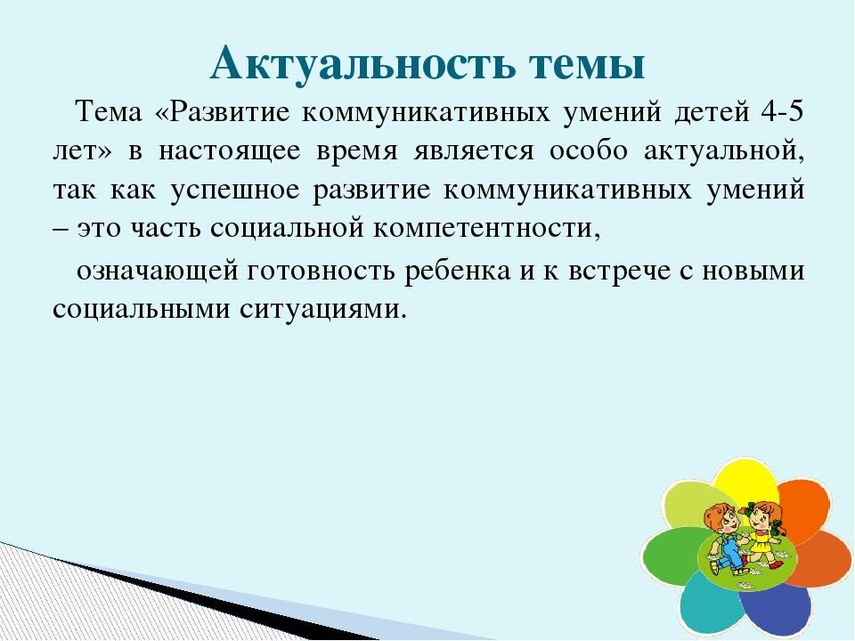 Дипломная работа развитие коммуникативных умений у дошкольников 4391