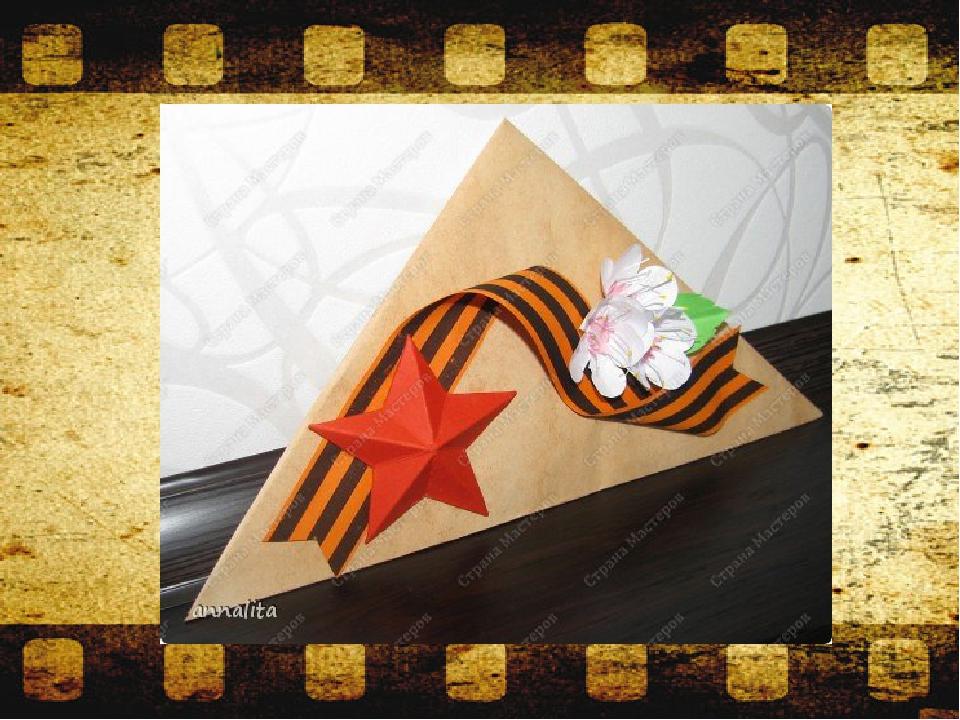 Открытка треугольник к 9 мая