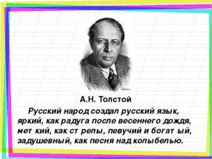 Русский народ создал русский язык, яркий, как радуга после весеннего дождя,