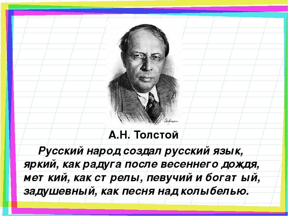 Русский народ создал русский язык, яркий, как радуга после весеннего дождя,...
