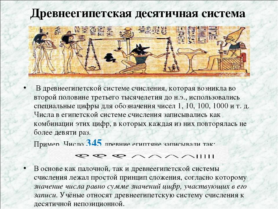 Древнеегипетская десятичная система В древнеегипетской системе счисления, кот...