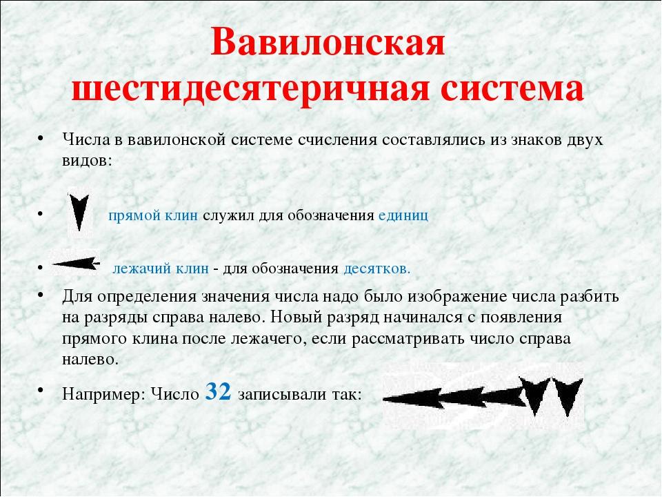 Вавилонская шестидесятеричная система Числа в вавилонской системе счисления с...