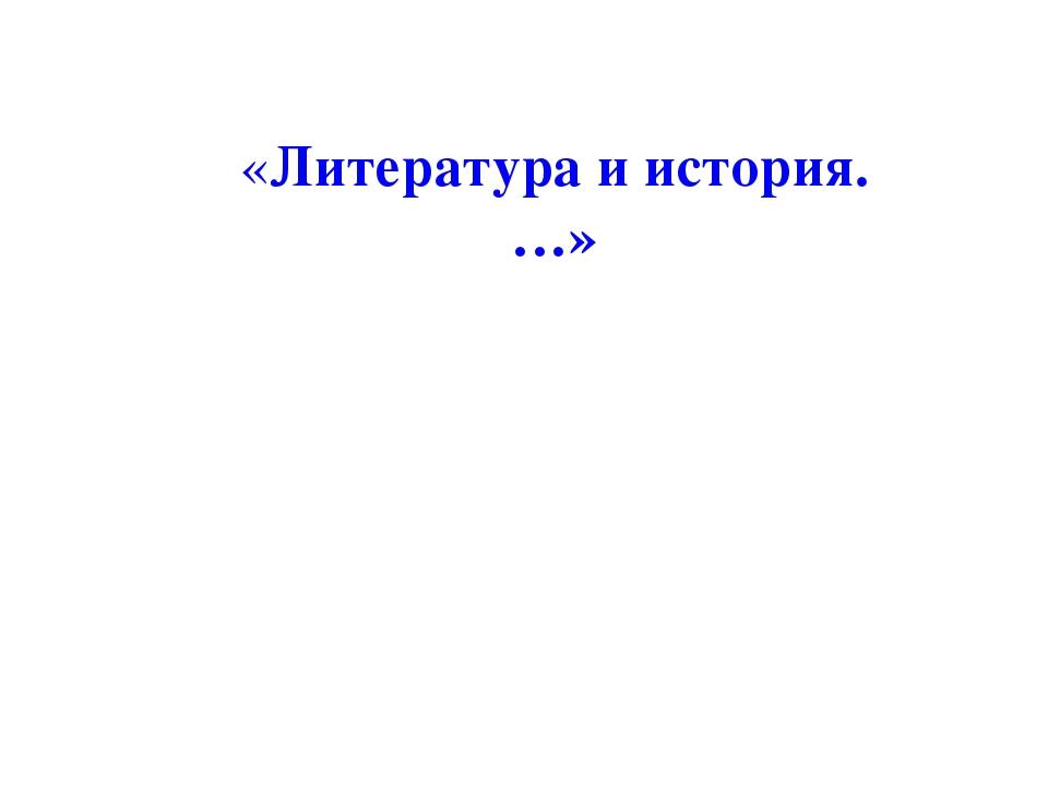 «Литература и история. …»