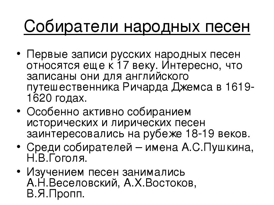 Собиратели народных песен Первые записи русских народных песен относятся еще...