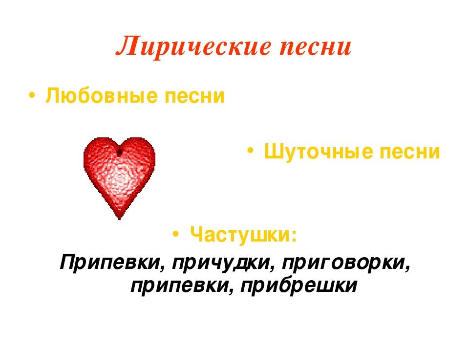 Лирические песни Любовные песни Шуточные песни Частушки: Припевки, причудки,...