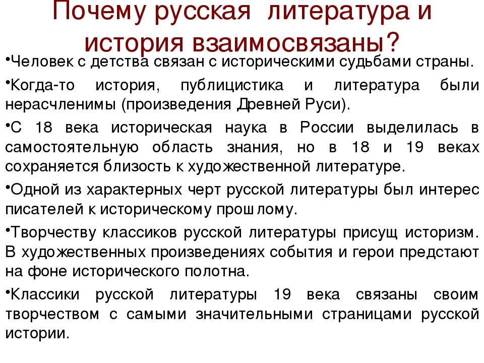 Почему русская литература и история взаимосвязаны? Человек с детства связан с...
