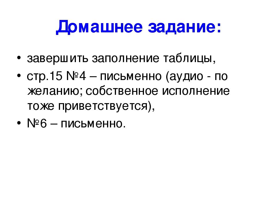 Домашнее задание: завершить заполнение таблицы, стр.15 №4 – письменно (аудио...