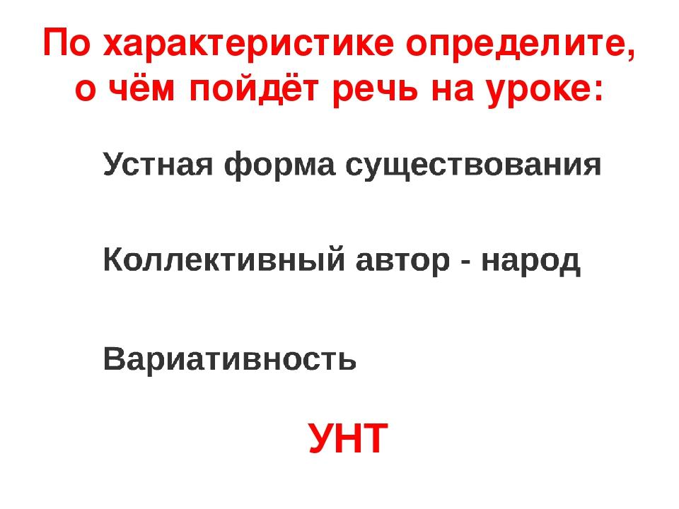 По характеристике определите, о чём пойдёт речь на уроке: УНТ