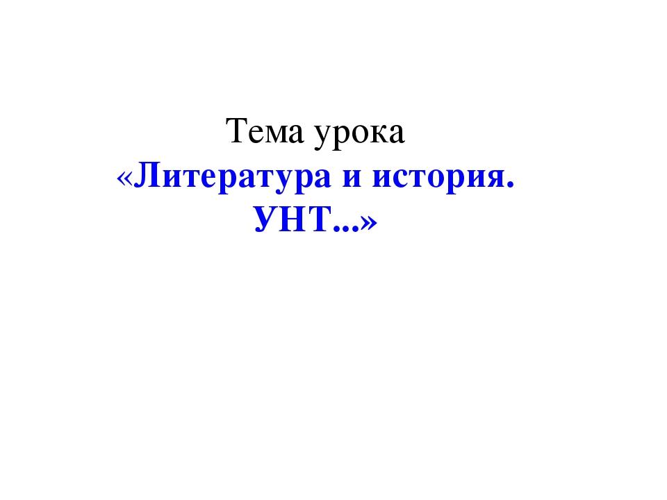 Тема урока «Литература и история. УНТ...»